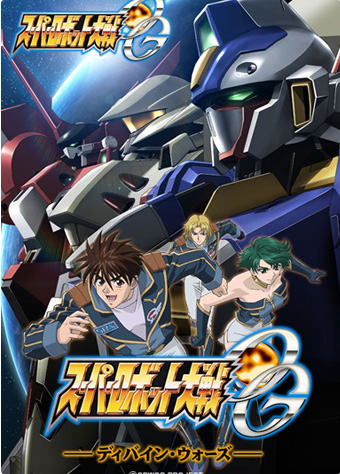Super Robot Wars Original Generation: Divine Wars